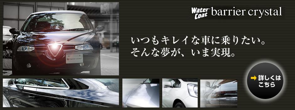 コーティング施工「WaterCoat」ウォーターコート
